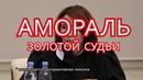 Аморалка судьи Хахалевой