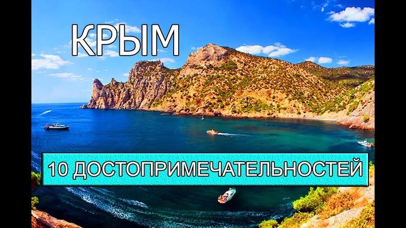Достопримечательности Крыма 10 мест, которые стоит посетить каждому кто ценит моменты прекрасного