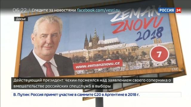 Новости на Россия 24 • Выборы в Чехии: Милош Земан высмеял Иржи Драгоша на теледебатах