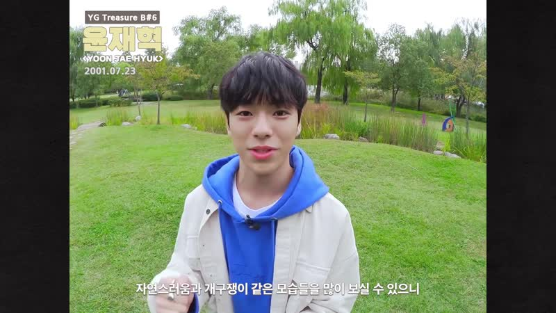 09 11 18 YG Treasure Box Treasure B6 Yoon Jae Hyuk V LIVE Message for openning of the channel