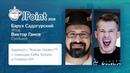 Виктор Гамов, Барух Садогурский — Боремся с Russian Hackers с помощью Kafka Streams и Firehose API