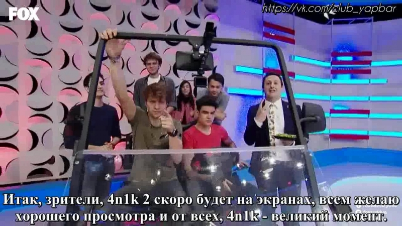 4N1K в программе Yaparsın Aşkım (русские субтитры)