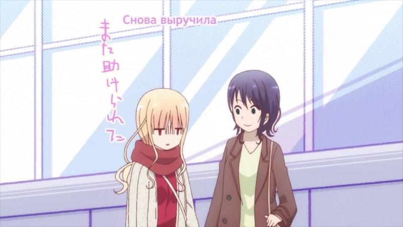 Коидзуми-сан любит рамен / Ramen Daisuki Koizumi-san 11 серия [Yu, Shira, Nari]