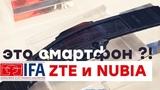 Телефон-часы с гибким дисплеем и другие новинки ZTE и Nubia на IFA