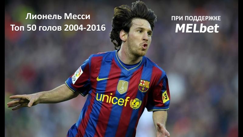 Лионель Месси -Топ 50 Голов - 2004-2016