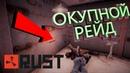 RUST ОКУПНОЙ РЕЙД 60FPS