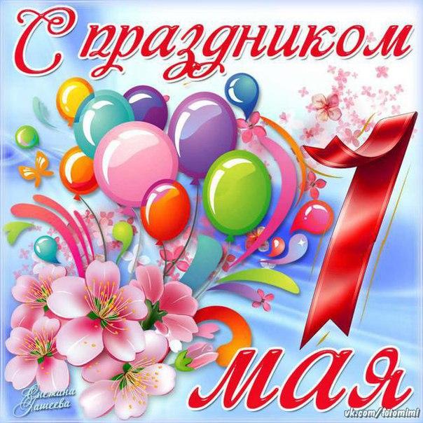 Поздравляю всех с 1 мая!
