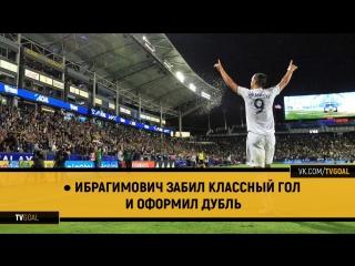● Ибрагимович забил классный гол и оформил дубль