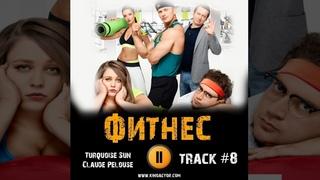 Сериал ФИТНЕС 2018 музыка OST #8 Turquoise Sun Claude Pelouse Софья Зайка Михаил Трухин