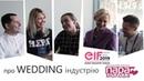про WEDDING індустрію з спеціалістами на EIF pro-wedding-industriyu-z-spetsialistamy-na-eif