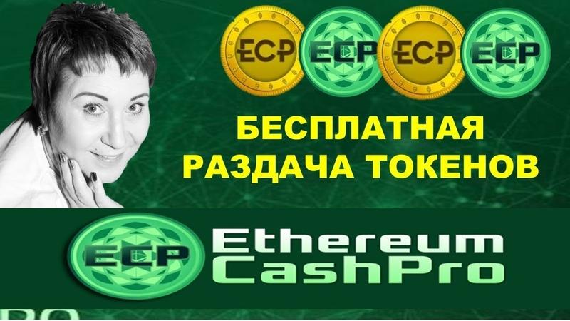 Бесплатная раздача токенов Ethereum Cash Pro! Только до 25 августа Юлия Заверюха.
