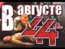 В августе 44-го - ТВ ролик (2001)