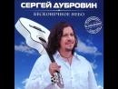 Сергей Дубровин - Бесконечное небо (2014)