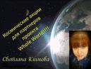 Космические акции для партнеров проекта Whole World