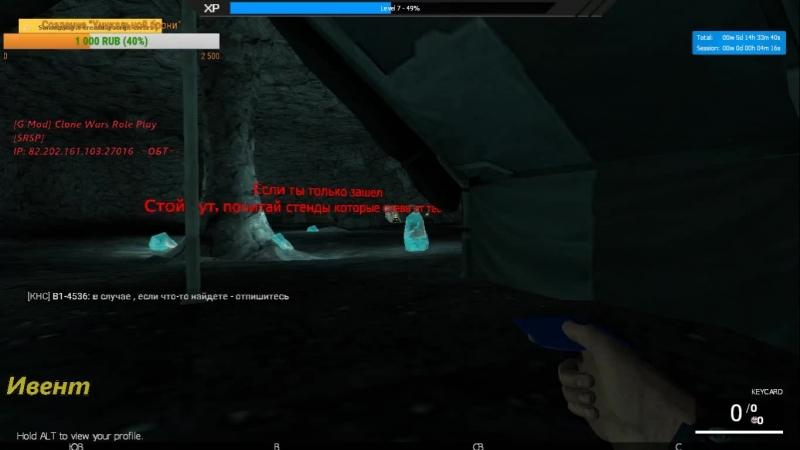 Стрим Star Wars RP Выживам на Риши день 5