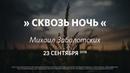 Скозь ночь Михаил Заболотских 23 сентября 2018 Церковь Слово жизни Северодвинск