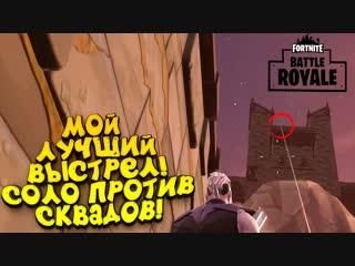 SHIMOROSHOW МОЙ ЛУЧШИЙ ВЫСТРЕЛ! - СОЛО ПРОТИВ СКВАДОВ В ТОП! - Fortnite