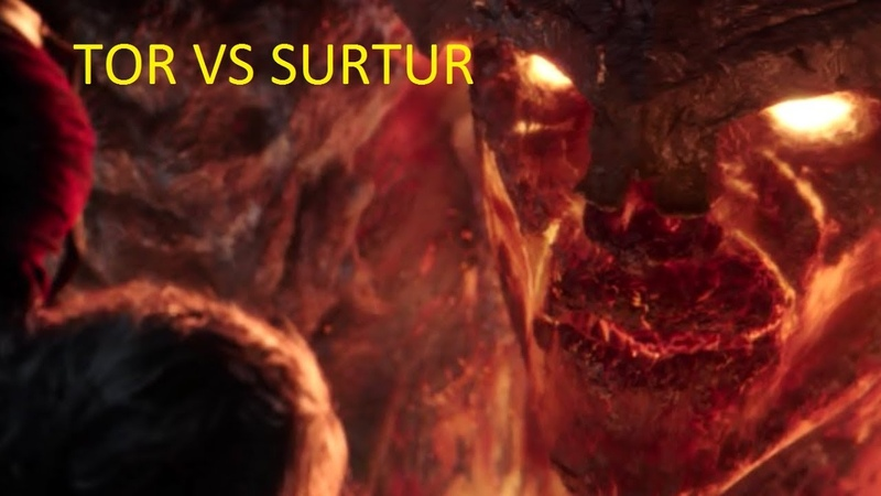 TOR fight SURTUR (Тор бой с Суртуром)