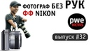 PWE News 32. Фотограф без рук, суперновости Nikon, кое-что от Canon и Fujifilm