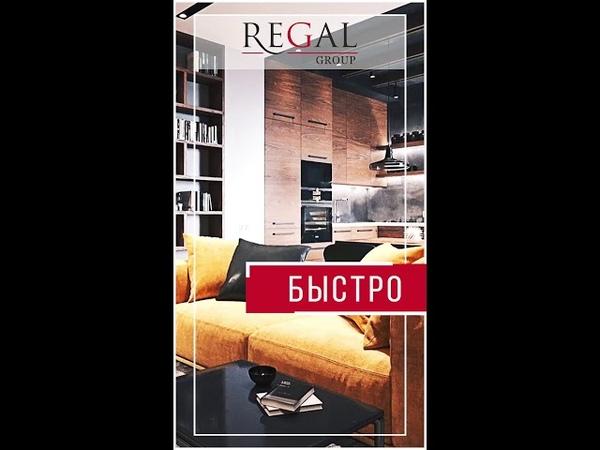 Regal Design Stories | Regalagency | By Red Lights Digital
