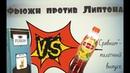 СРАВНИМ? ФЬЮЖН VS ЛИПТОН Hookah 4 Fun