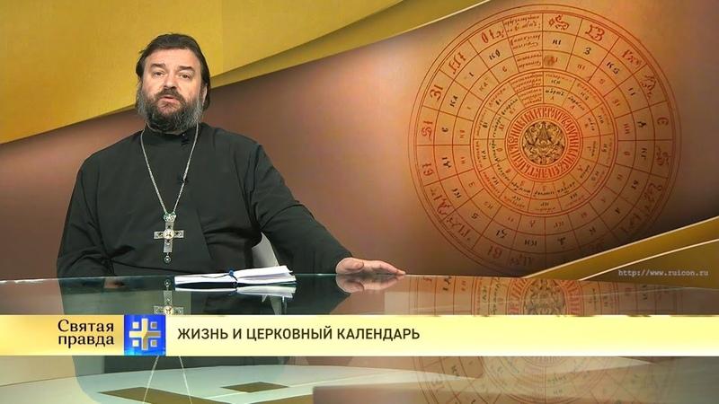 Протоиерей Андрей Ткачев Жизнь и церковный календарь