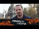 Правила охоты Отступник 1 серия 2014 Боевик @ Русские сериалы