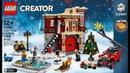 King News 51 Фото - Обзор Нового Набора Lego 10263 Winter Village Fire Station