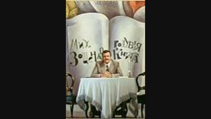 По страницам Голубой книги М.М. Зощенко (1977). Читают: М. Жаров, Л. Броневой, С. Юрский, М. Козаков, Ю. Яковлев, Е. Весник, В