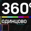 ОДИНЦОВО НОВОСТИ 360°