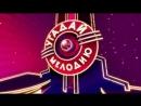 Угадай мелодию (Первый канал, 23.04.2004 г.). Кирилл Супонев, Анна Зайцева и Тимур Исламов