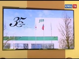 Фабрика «Дж. Т.И. Елец» отметила 35-летие