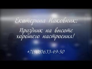Поющая ведущая Екатерина Наковник!
