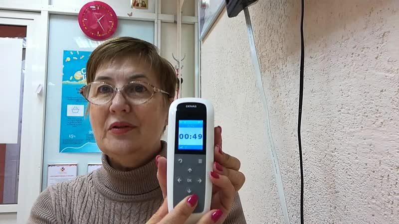 Без контактный режим ДЭНАС - ПКМ