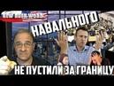 Навального не пустили за границу Госдума размышляет Новости 7 40 13 11 2018