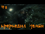 Resident Evil 2 biohazard Re2 Прохождение Леон А Крокодил зомби #8