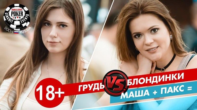 1 WSOP-C Russia: Лия Новикова или Марина Хацкевич?