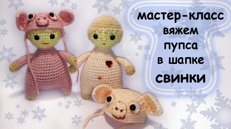 Вязаные. Пупсы-свинки.мастер-класс.knit a pig doll