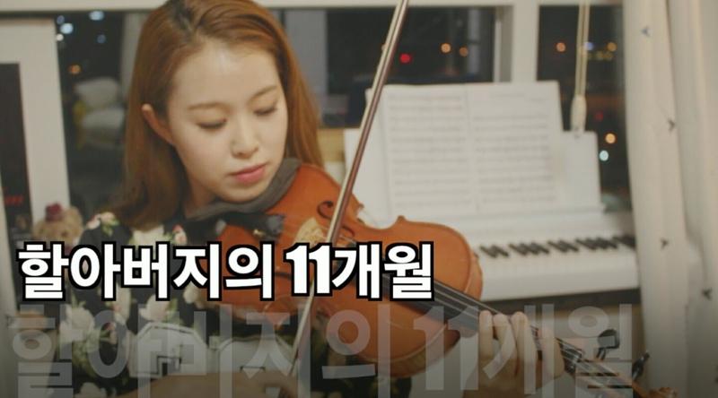 할아버지의11개월 바이올린(Grandfather's 11month_violin)