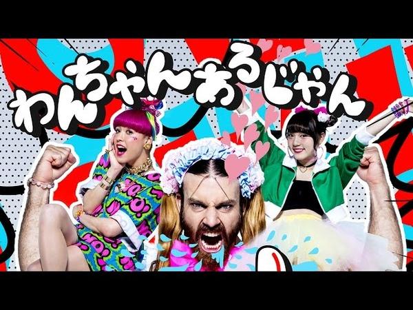 わんちゃんズ Ladybeard ぺえ 古川優香 『わんちゃんあるじゃん』Music Video Short ver