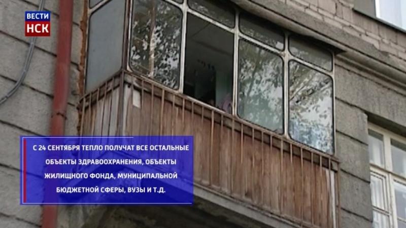 В мэрии Новосибирска назвали официальную дату начала отопительного сезона