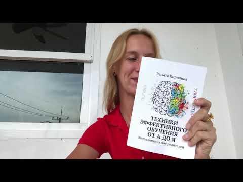 Обзор книги «Техники эффективного обучения от А до Я» Ренаты Кирилиной