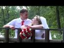 Наша свадьба. Классный клип