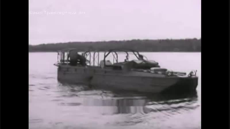 Рыболовный автомобиль 1972