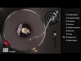Сергей Наговицын - Разбитая судьба (Full album) 1999 HD