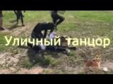 BeLkA -- Уличный Танцор