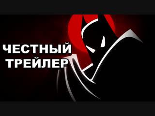 Честный трейлер — «Бэтмен: Мультсериал» / Honest Trailers — Batman: The Animated Series [rus]
