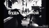LP lost on you - русская версия- KARAOKE_Будь со мной