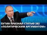 Путин признал статью 282 «политическим аргументом»