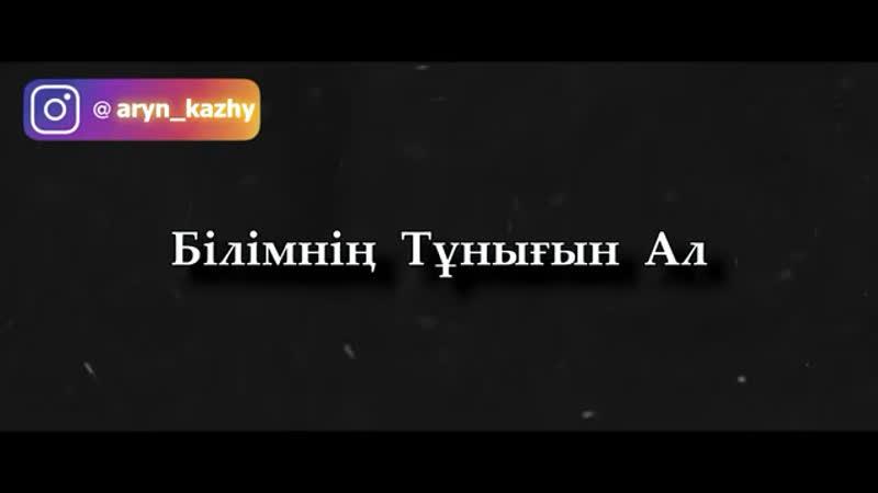 _*БІЛІМНІҢ ТҰНЫҒЫН АЛ. Ұстаз Ерлан Ақатаев.*_